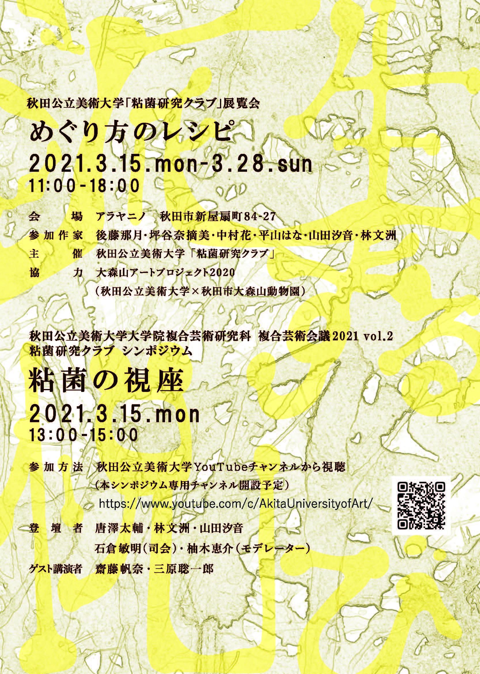 本学粘菌研究クラブによる展覧会「めぐり方のレシピ」とシンポジウム「粘菌の視座」(複合芸術会議2021vol.2)連動企画《派生する悦び》が開催されます