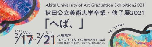 秋田公立美術大学卒業・修了展2021「へば、」