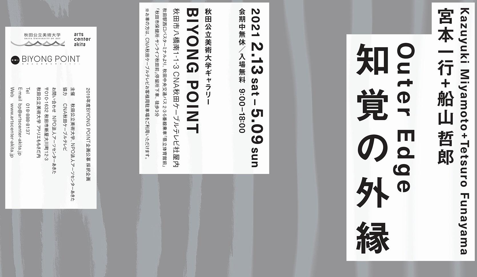 宮本一行+船山哲郎「Outer Edge / 知覚の外縁」