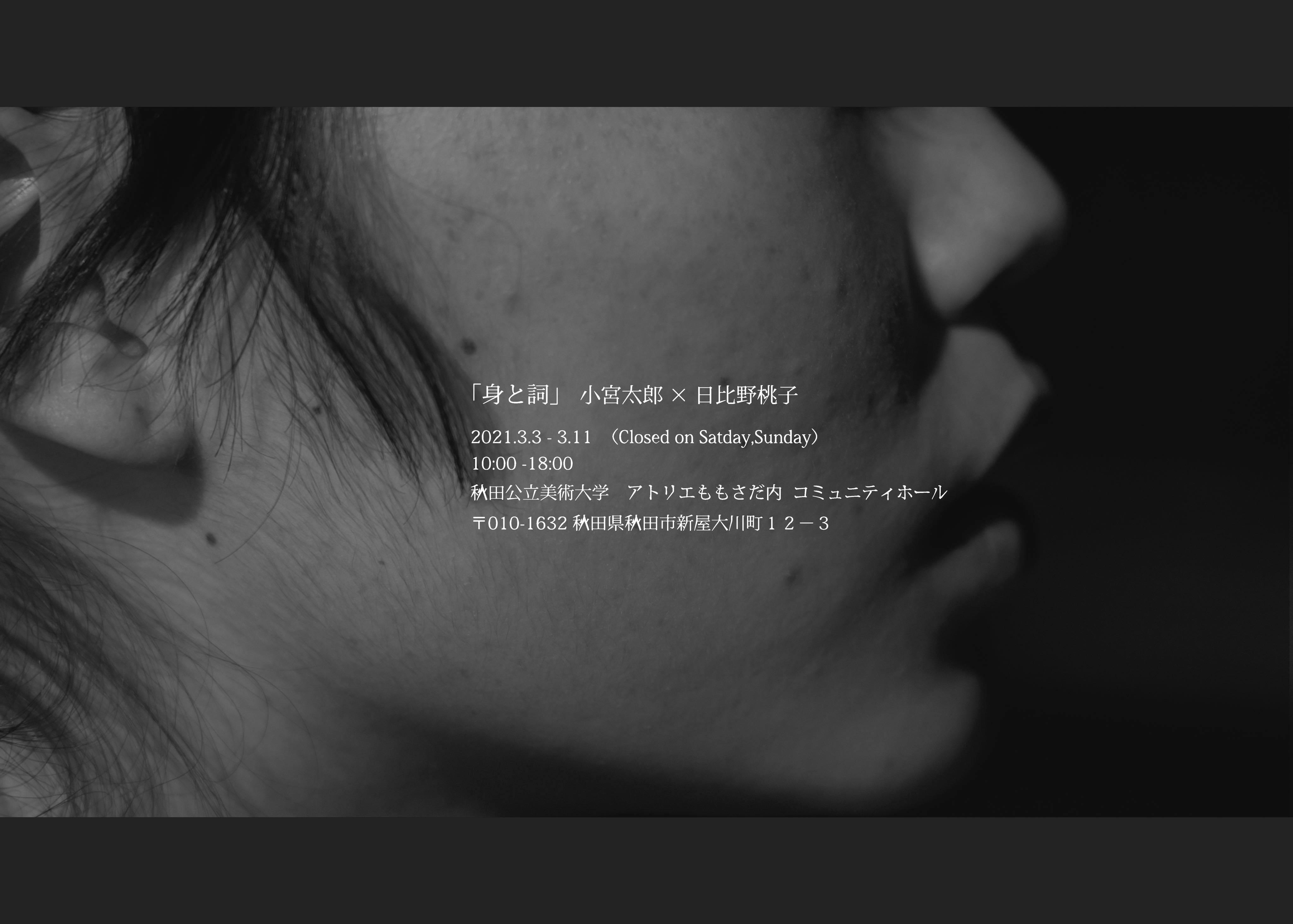 日比野桃子・小宮太郎展覧会・上演「身と詞」