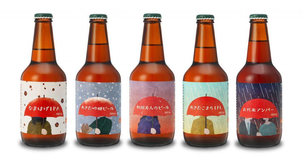 あくらビール2021