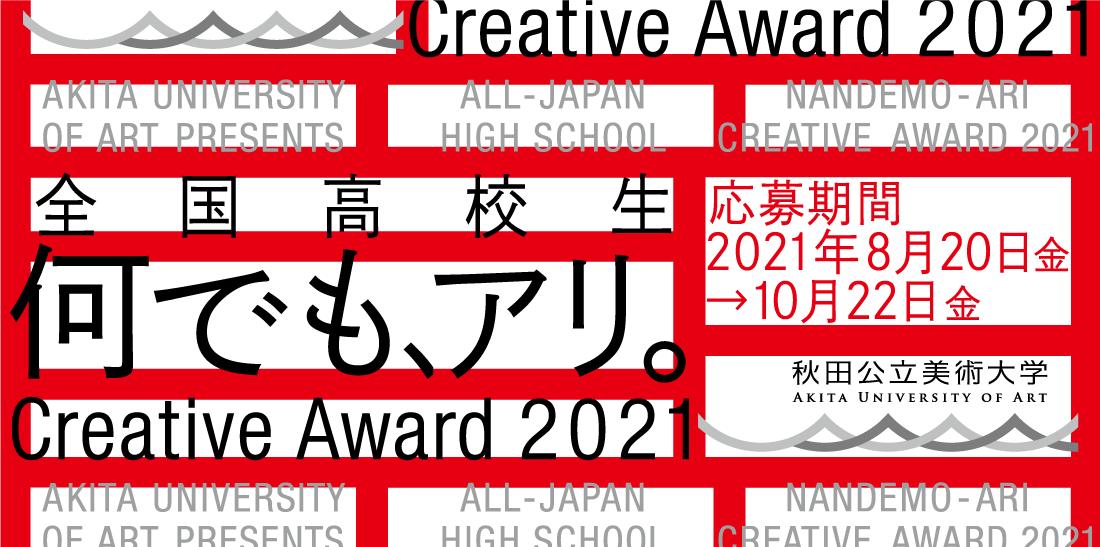 「全国高校生何でも、アリ。Creative Award 2021」開催!(8/20〜10/22)