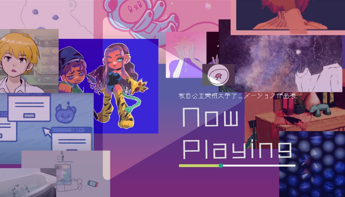 アニメーション作品展「Now Playing」
