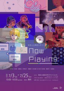 アニメーション展Now Playing