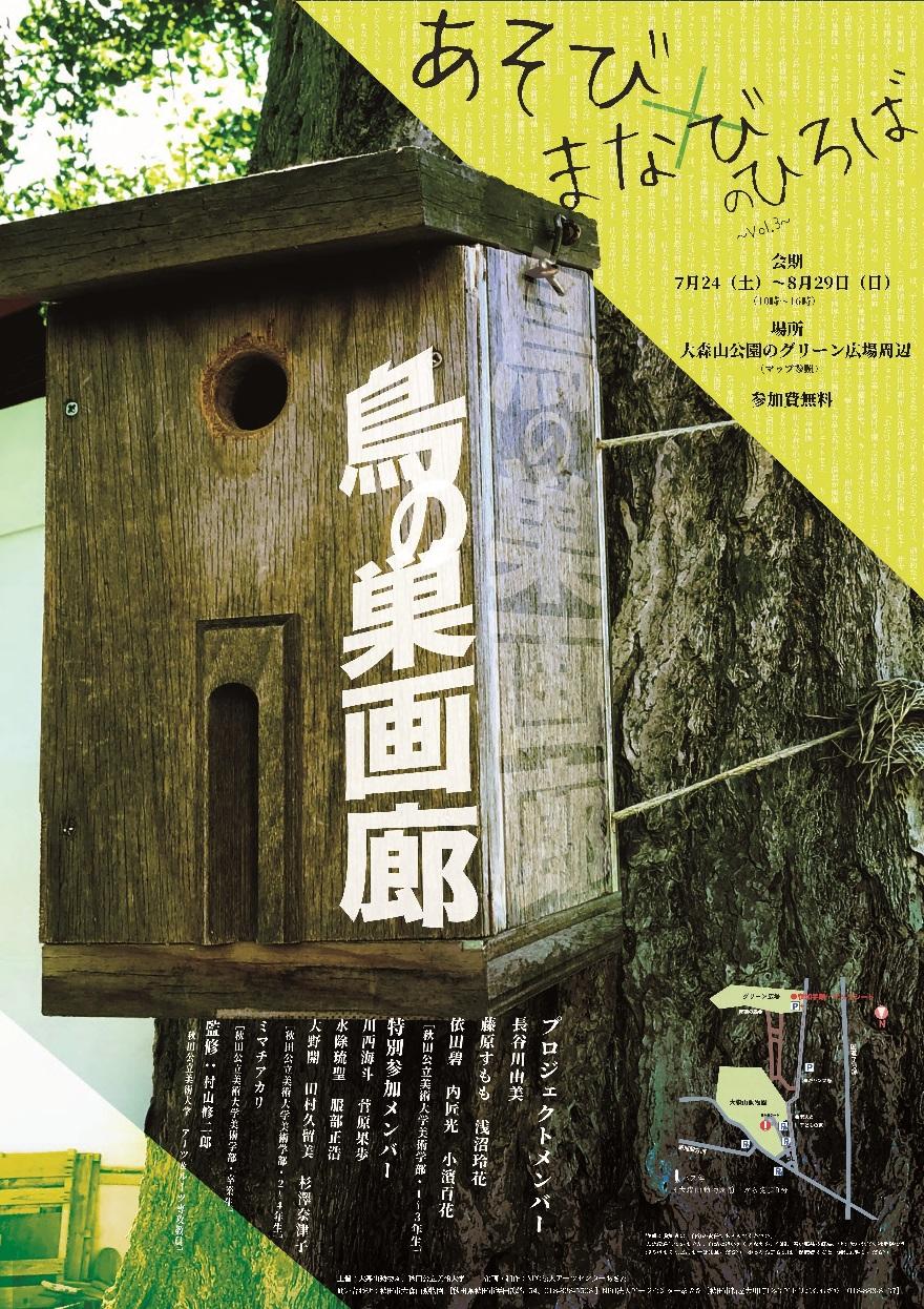 大森山アートプロジェクト「鳥の巣画廊~あそび×まなびのひろば vol.3~」