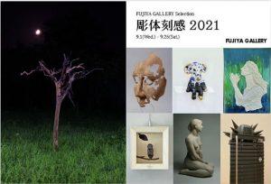 彫体刻感2021チラシ裏