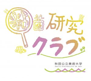 粘菌研究クラブロゴ